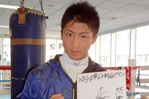 Naoya-Inoue-300